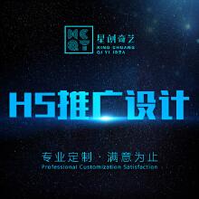 威客服务:[124864] 星创奇艺H5设计 场景定制 活动营销 邀请函 开业 年终庆典