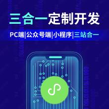 威客服务:[102489] PC端|小程序公众号|三站合一|全网通定制开发