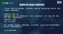 威客服务:[124904] 【小程序系统一口价】免费咨询!微信分销商城/拼团外卖网站开发