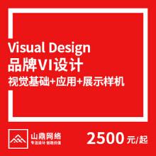 威客服务:[124977] 【原创】品牌设计 — 企业VI视觉识别形象系统 — 基础+应用+样机展示