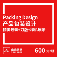威客服务:[124997] 【原创】包装设计 — 精品包装盒/袋 — 赠送样机展示