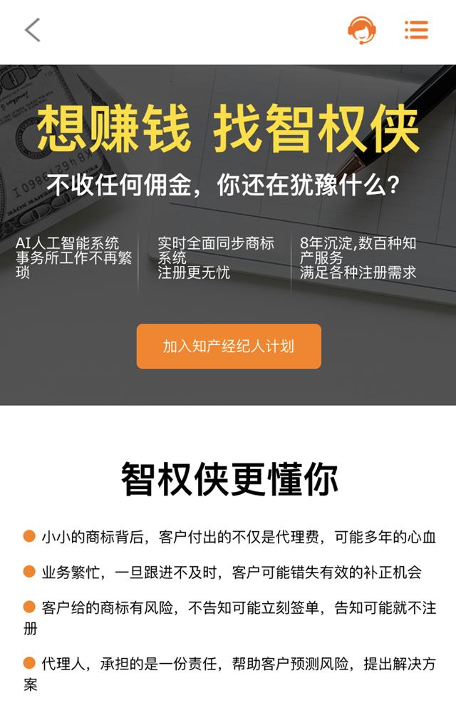 专访智权侠联合创始人张宇航:打造互联网+知识产权智能化平台