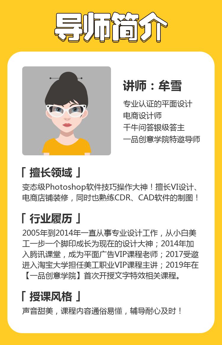 字体设计课程详情750x_05.jpg