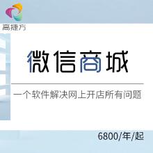 威客服务:[120015] 微信商城/小程序