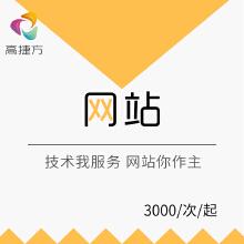 威客服务:[120021] 网站开发建设