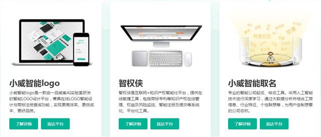 知产智能SaaS服务平台智权侠崛起  商标智能注册好在哪