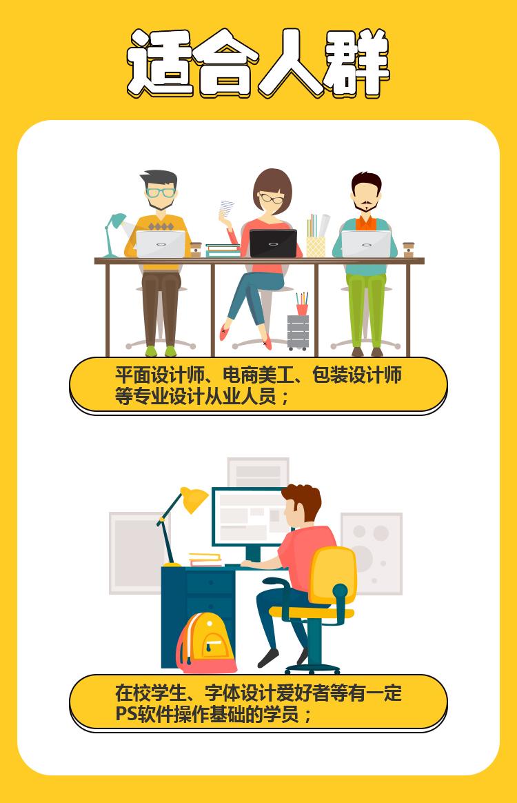 字体设计课程详情750x_07.jpg