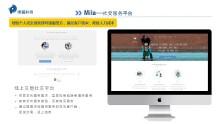 Mila 社交服务平台