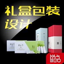 总监定制食品饮料零食茶类日用保健农产品包装礼盒瓶贴标签设计