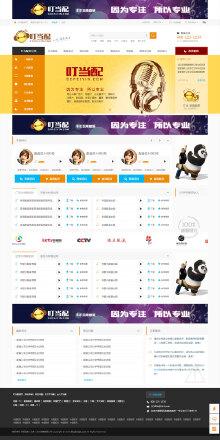 北京诺听科技有限公司网站开发