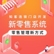 威客服务:[125150] 门店管理 连锁门店新零售系统解决方案 门店系统 分销