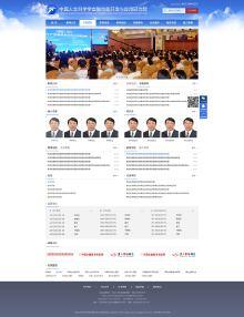 中国人生科学学会脑功能开发与应用研究院网站开发