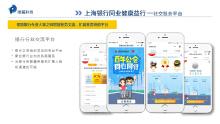 上海银行同业健康益行社交服务平台
