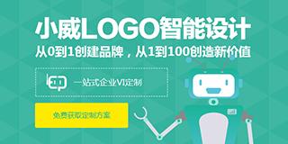 小威LOGO智能設計 一站式企業VI定制