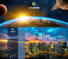 北方国建集团网站开发