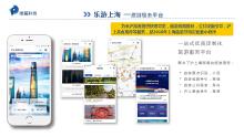 乐游上海-旅游服务平台