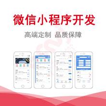 威客服务:[125192] 微信小程序开发