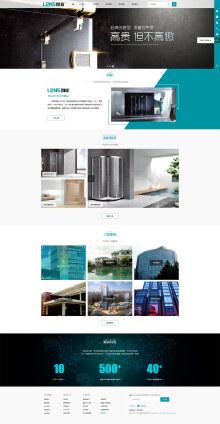 中山市朗斯卫浴有限公司网站开发