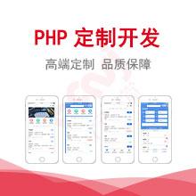 威客服务:[125189] php定制开发