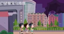 儿童禁毒公益短片