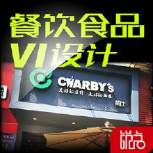 【锐点品牌视觉】餐饮食品中西餐饮咖啡奶茶店VI/LOGO设计