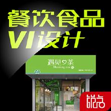 威客服务:[63267] 专业餐饮VI西餐火锅咖啡奶茶饮品甜品门店品牌vi设计