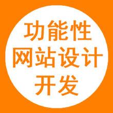 威客服务:[125273] 功能性网站设计开发
