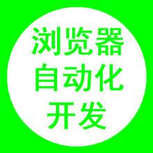 威客服务:[125278] 浏览器自动化开发