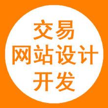 威客服务:[125269] 交易类网站开发