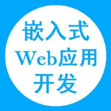 威客服务:[125265] 嵌入式Web应用开发