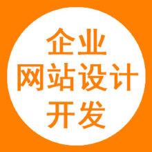 威客服务:[125268] 企业网站设计开发