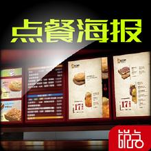 威客服务:[125313] 餐饮小食点餐海报点餐灯箱