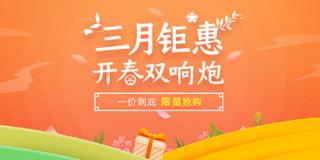 一品威客网三月钜惠 开春双响炮