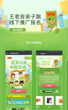 王老吉亲子领跑活动报名系统
