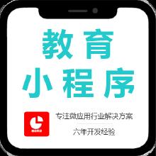 威客服务:[125359] 教育培训微信小程序|百度小程序开发|微信公众号开发