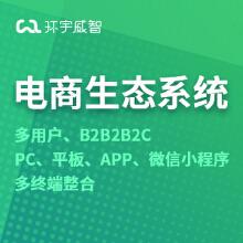 威客服务:[125199] 多用户商城系统 . 新零售智慧电商生态系统
