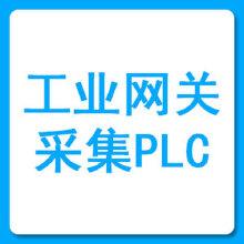工业网关 采集PLC