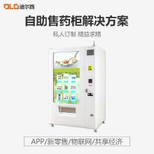 威客服务:[125451] 自助售药柜一站式解决方案定制开发 APP小程序扫码支付嵌入式主板