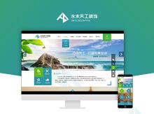 北京水木天工装饰工程有限责任公司