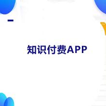 知识付费app