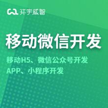 威客服务:[125508] 微信开发/微信公众号开发