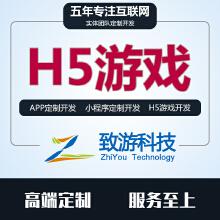 威客服务:[125491] H5游戏开发  H5开发