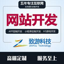 威客服务:[125492] 网站定制开发 网站开发