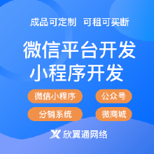 威客服务:[125510] 微信开发 | 微信小程序开发 | 微信公众号