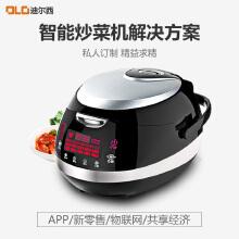 威客服务:[125630] 智能炒菜机解决方案 扫码支付嵌入式主板APP小程序一站式定制开发