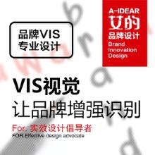 威客服务:[125628] VI视觉识别系统