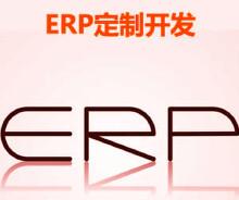 威客服务:[111566] ERP开发