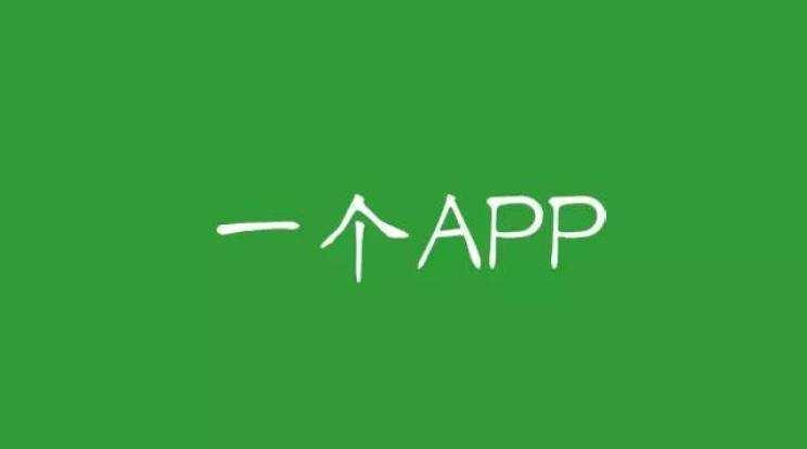 app开发多少钱?app开发怎么选择公司?