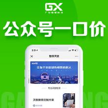 威客服务:[124955] 【公众号系统一口价】免费咨询!微信分销商城/拼团外卖网站开发