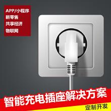 威客服务:[125707] 智能充电插座一站式解决方案定制开发 扫码支付嵌入式主板APP小程序